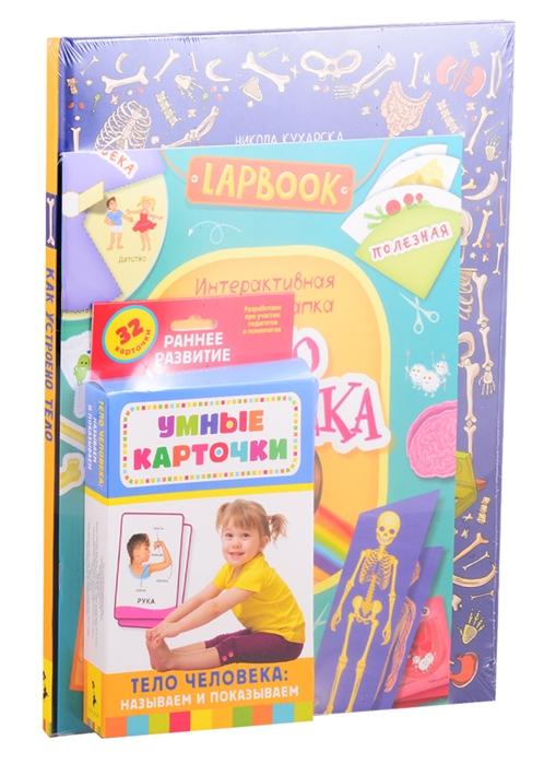 Купить Набор Почемучка Как устроен человек комплект из 2 книг набор карточек, Росмэн, Первые энциклопедии для малышей (0-6 л.)