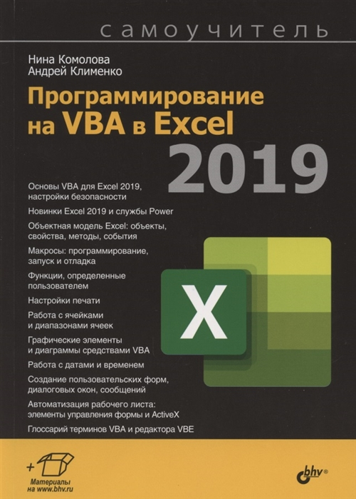 Комолова Н., Клименко А. Программирование на VBA в Excel 2019 Самоучитель комлев н полезное программирование