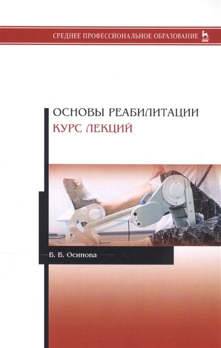 Осипова В. Основы реабилитации Курс лекций Учебное пособие недорого