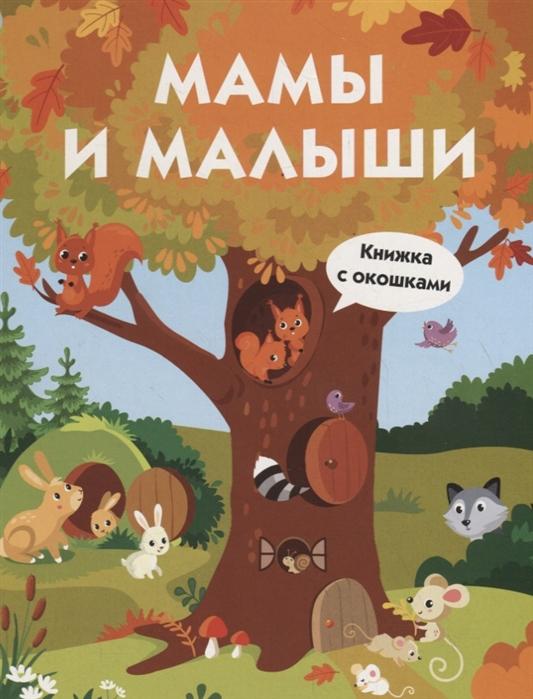 Купить Мамы и малыши Книжка с окошками, Стрекоза, Книги - игрушки