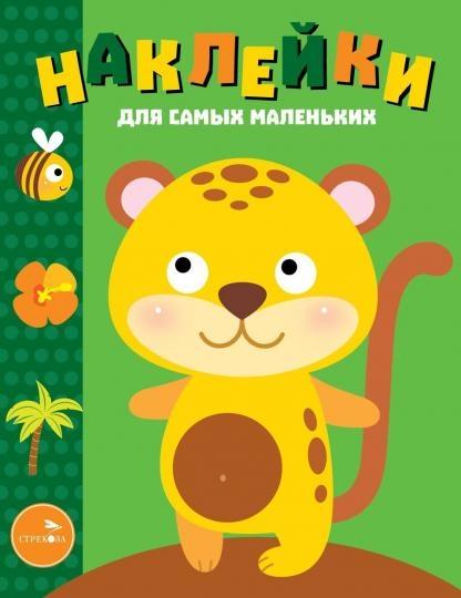 Купить Наклейки для самых маленьких Выпуск 40 Леопардик, Стрекоза, Книги с наклейками