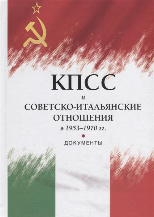 КПСС и советско-итальянские отношения в 1953 1970 гг Документы