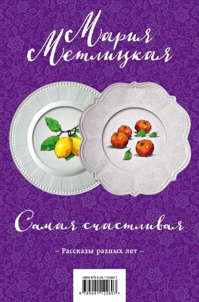 Метлицкая М. Самая счастливая комплект из 2 книг библиотека журнала самая комплект из 12 книг
