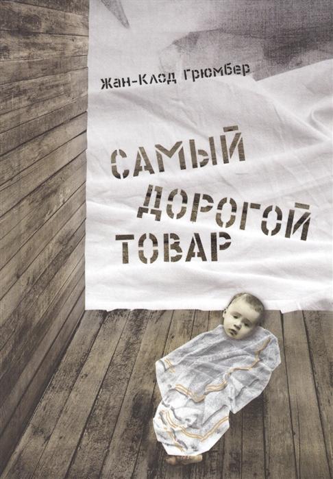 Грюмбер Ж.-К. Самый дорогой товар Сказка
