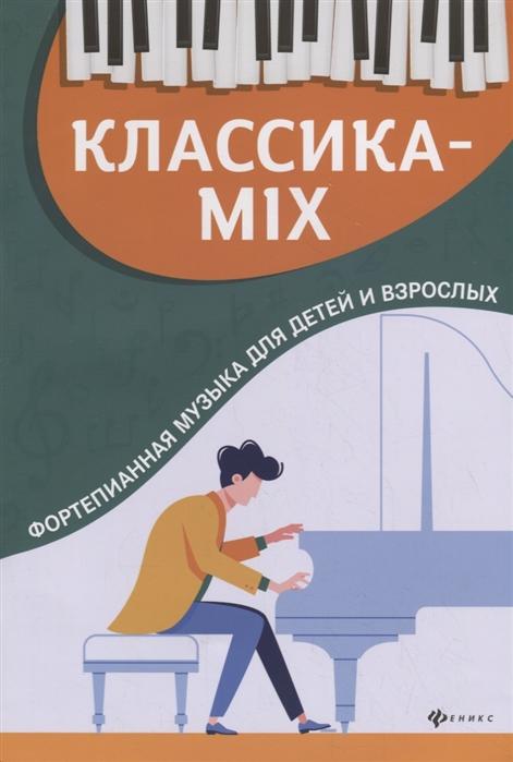 Цыганова Г. (сост.) Классика-mix Фортепианная музыка для детей и взрослых