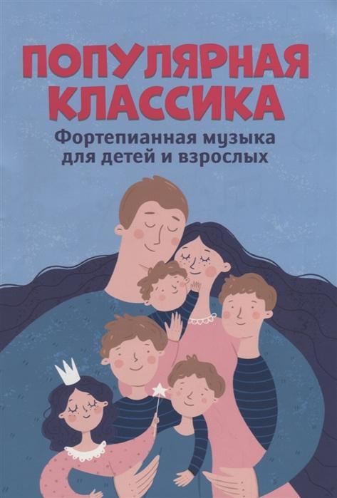 Цыганова Г. (сост.) Популярная классика Фортепианная музыка для детей и взрослых