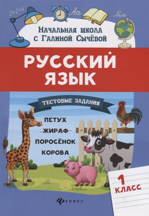 Сычева Г. Русский язык Тестовые задания 1 класс недорого