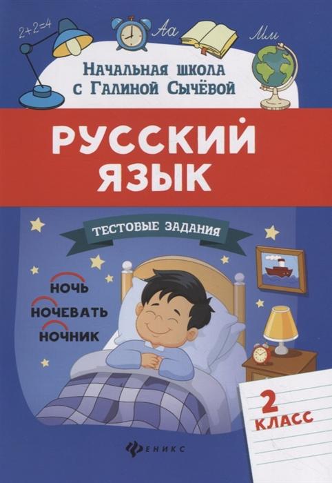 Сычева Г. Русский язык Тестовые задания 2 класс недорого
