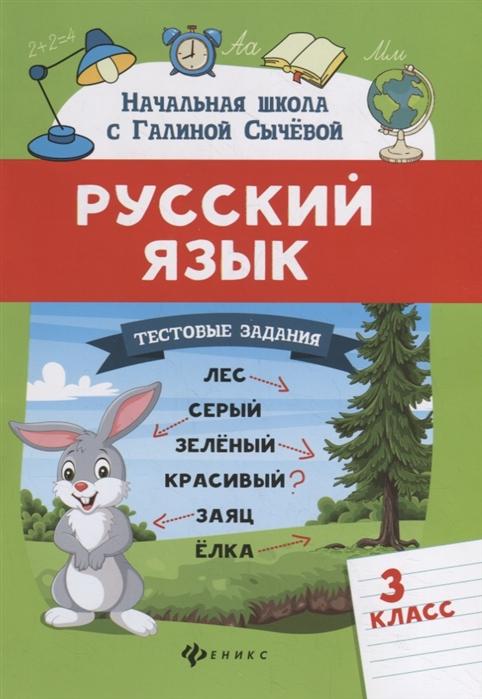 Сычева Г. Русский язык Тестовые задания 3 класс недорого