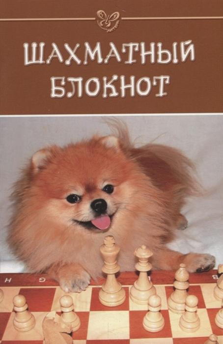 Шахматный блокнот