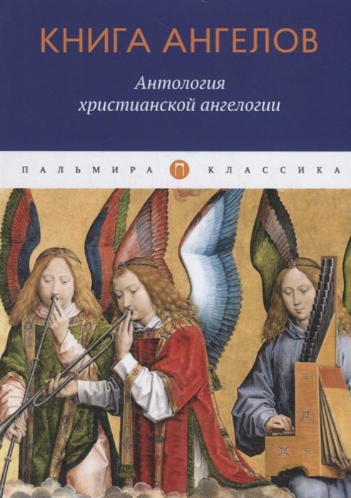 Семенова А. (ред.) Книга ангелов Антология христианской ангелогии недорого
