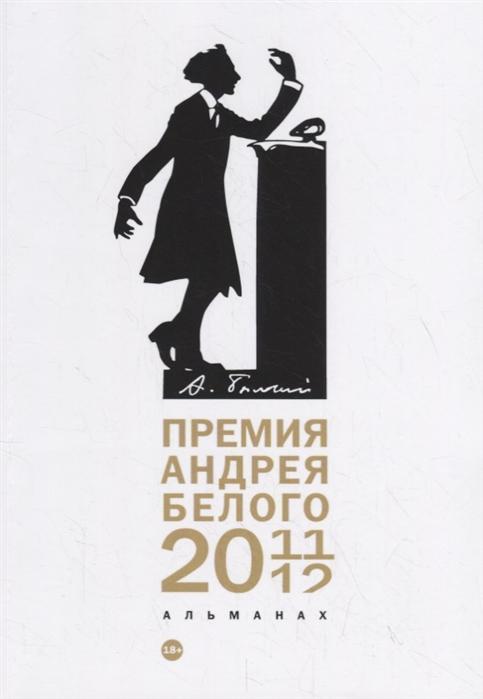 Фото - Останин Б. (сост.) Премия Андрея Белого 2011-2012 Альманах останин б премия андрея белого 2011 2012 альманах