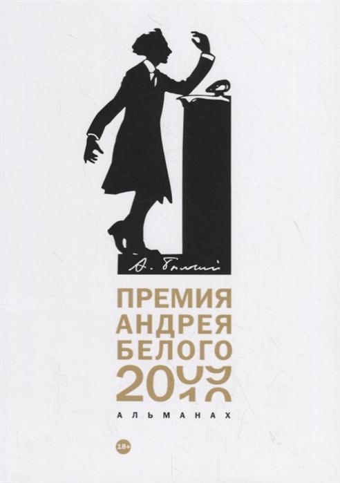 Фото - Останин Б. (сост.) Премия Андрея Белого 2009-2010 Альманах останин б премия андрея белого 2011 2012 альманах