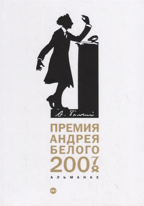 Фото - Останин Б. (сост.) Премия Андрея Белого 2007-2008 Альманах останин б премия андрея белого 2011 2012 альманах