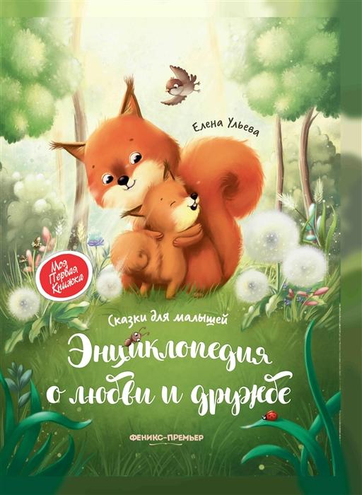 Купить Энциклопедия о любви и дружбе Сказки для малышей, Феникс