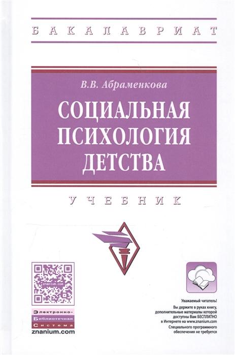 книга социальная психология купить