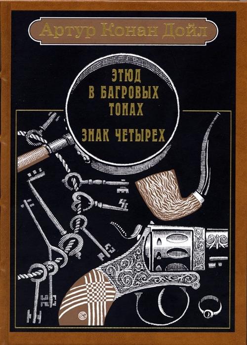 Конан Дойл А. Этюд в багровых тонах Знак четырех дойл артур конан этюд в багровых тонах