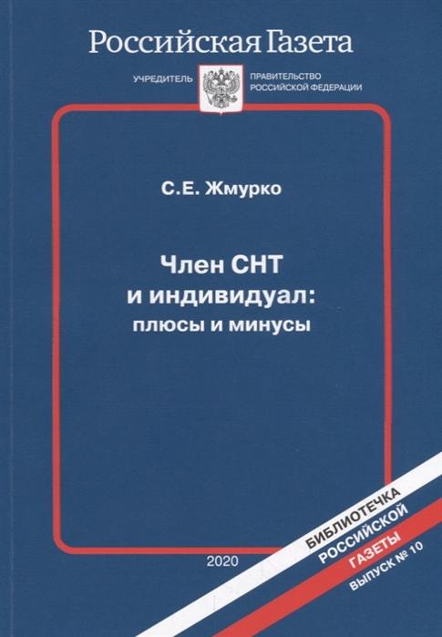 Жмурко С. Член СНТ и индивидуал плюсы и минусы
