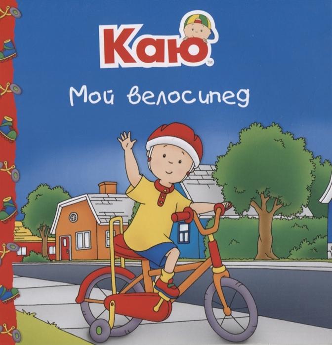 Купить Каю Мой велосипед, Мир и образование, Проза для детей. Повести, рассказы