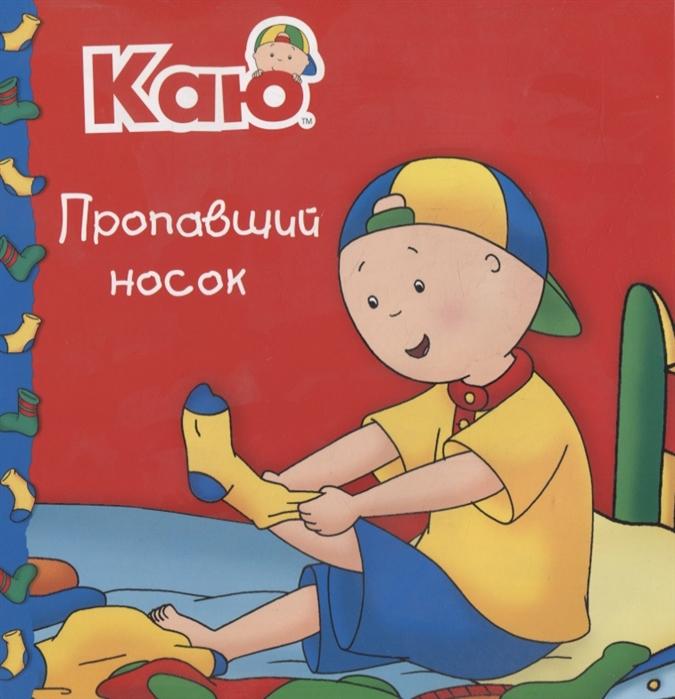 Купить Каю Пропавший носок, Мир и образование, Проза для детей. Повести, рассказы