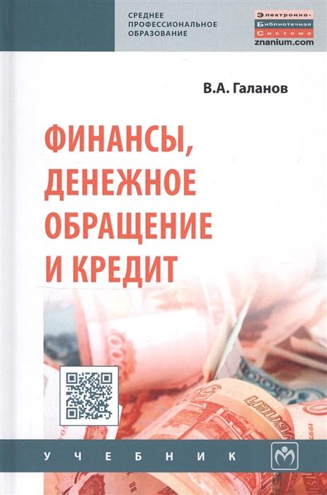 Галанов В. Финансы денежное обращение и кредит Учебник