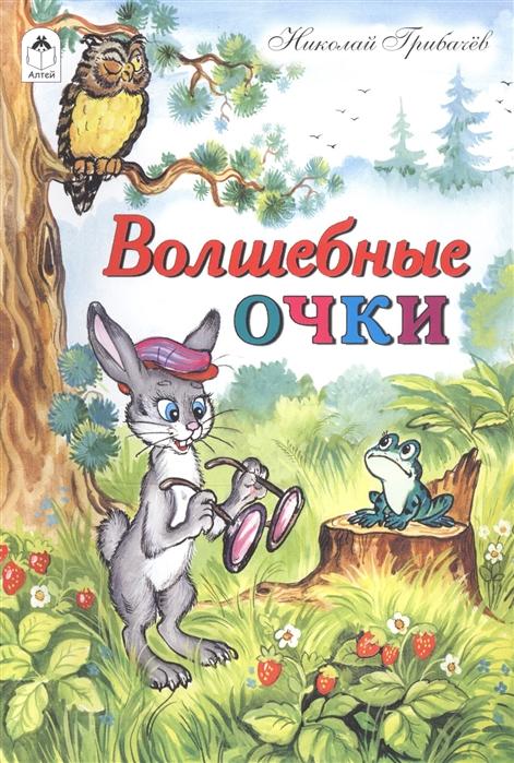 Фото - Грибачев Н. Волшебные очки волшебные очки большие кошки