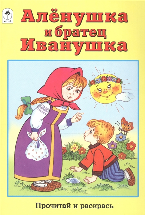 Фото - Алёнушка и братец Иванушка группа авторов алёнушка и братец иванушка