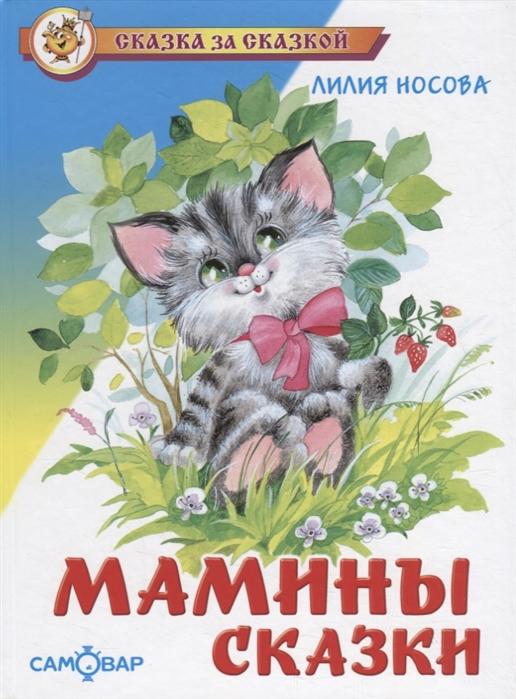 Носова Л. Мамины сказки