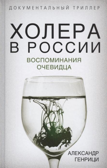 Генрици А. Холера в России Воспоминания очевидца холера