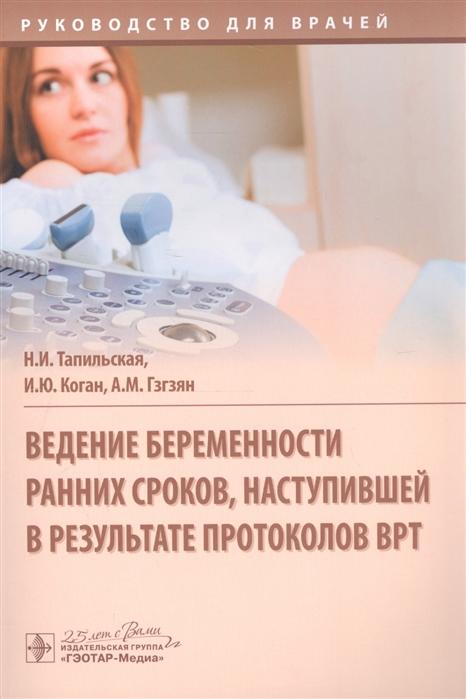 Фото - Тапильская Н., Коган И., Гзгзян А. Ведение беременности ранних сроков наступившей в результате протоколов ВРТ руководство для врачей активное ведение родов руководство для врачей