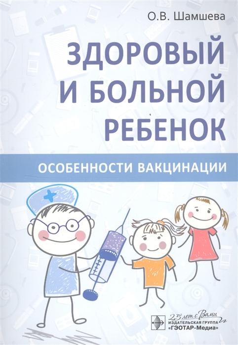 Фото - Шамшева О. Здоровый и больной ребенок Особенности вакцинации шамшева ольга васильевна здоровый и больной ребенок особенности вакцинации