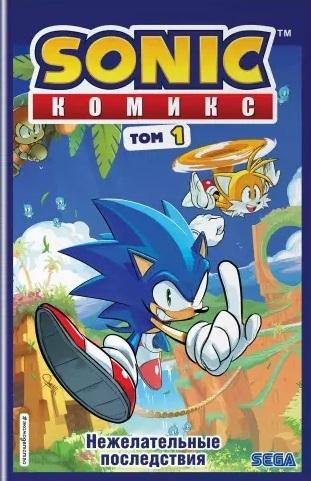 Купить Sonic Нежелательные последствия Комикс Том 1, Эксмо, Комиксы для детей