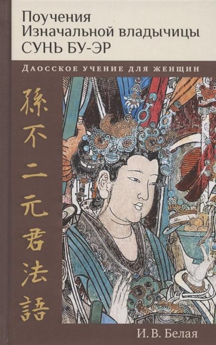 Белая И. Поучения Изначальной владычицы Сунь Бу-эр Даосское учение для женщин