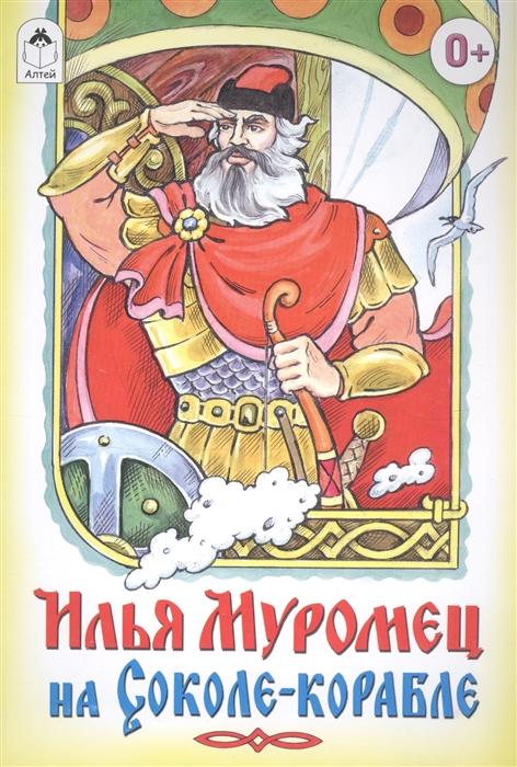 Илья Муромец на Соколе-корабле