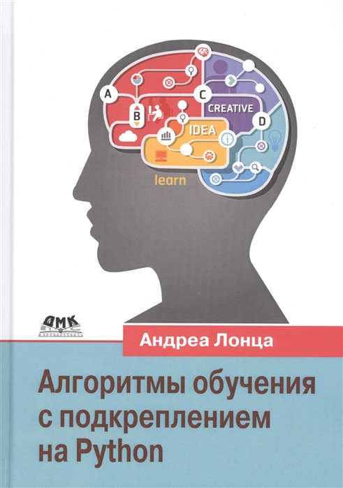 Лонца А. Алгоритмы обучения с подкреплением на Python Описание и разработка алгоритмов искусственного интелекта