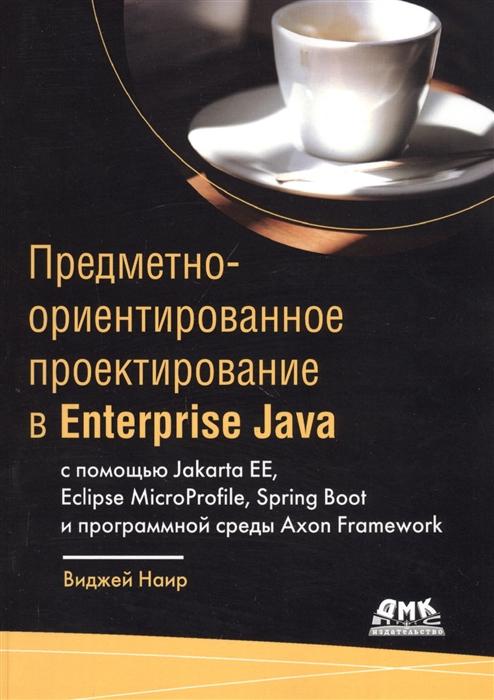 Наир В. Предметно-ориентированное проектирование в Enterprise Java с помощью Jakarta EE Eclipse MicroProfile Sprig Boot и программной среды Axon Framework jakarta pitfalls