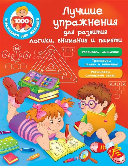 Фото - Дмитриева В. (сост.) Лучшие упражнения для развития логики внимания и памяти 30 уроков развития внимания и памяти