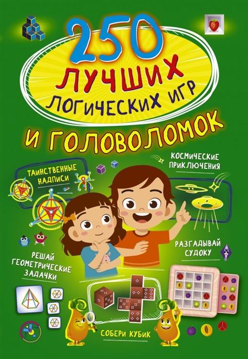 Прудник А. 250 лучших логических игр и головоломок а и третьякова 250 лучших головоломок со всего света для детей