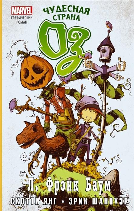 Купить Чудесная страна Оз Графический роман, АСТ, Комиксы для детей