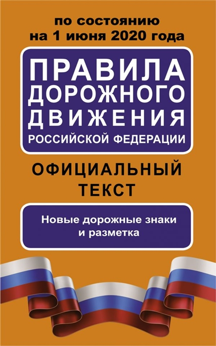 Таранин А. (ред.) Правила дорожного движения Российской Федерации на 1 июня 2020 года Официальный текст Новые дорожные знаки и разметки
