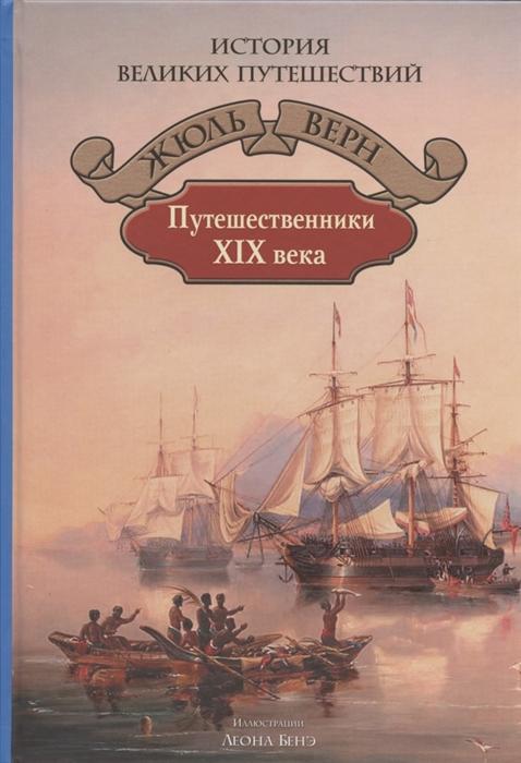 Верн Ж. Путешественники XIX века верн ж путешественники xix века