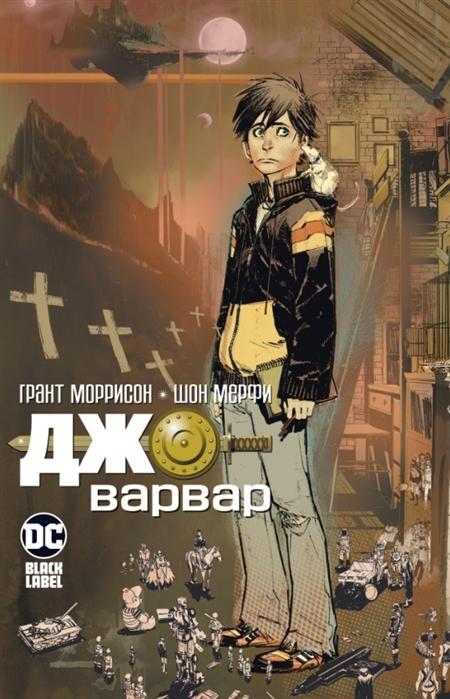 Моррисон Г. Джо-варвар Графический роман моррисон г бэтмен лечебница аркхем