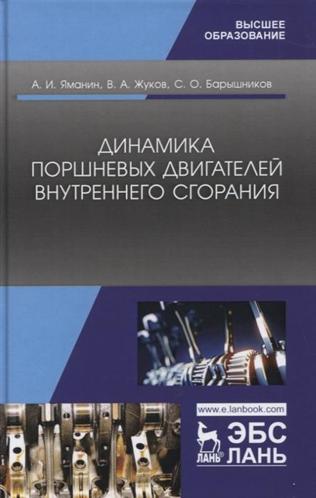 Яманин А., Жуков В., Барышников С. Динамика поршневых двигателей внутреннего сгорания Учебник