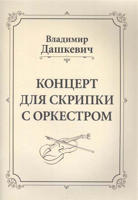 Дашкевич В. Концерт для скрипки с оркестром Клавир николай николаевич черепнин концерт 1 для фортепиано с оркестром