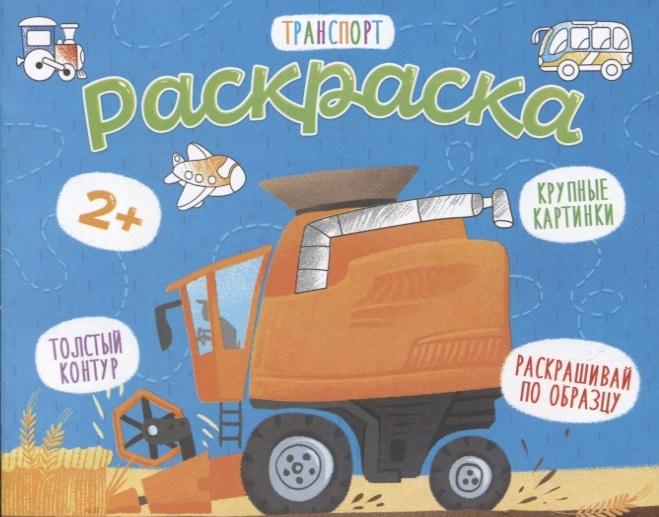 Фото - Зорина С. (худ.) Транспорт Раскраска чернякова е худ транспорт раскраска с наклейками