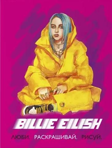 Позина И. (сост.) Billie Eilish Люби раскрашивай рисуй