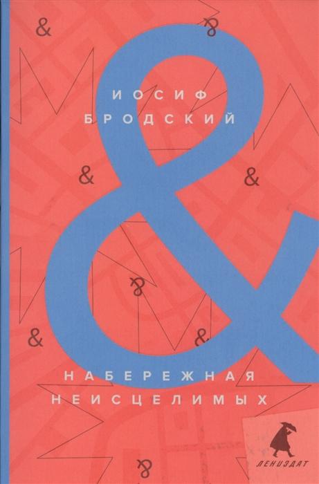 Набережная Неисцелимых / Watermark: эссе (Бродский И.) - купить книгу с доставкой в интернет-магазине «Читай-город». ISBN: 978-5-6044570-4-7