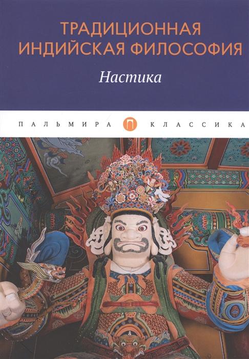 Пахомова С. (сост.) Традиционная индийская философия Настика сборник радхакришнан с индийская философия том 2