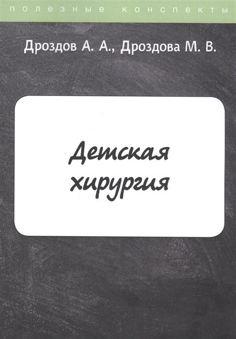Дроздов А., Дроздова М. Детская хирургия Конспект лекций недорого