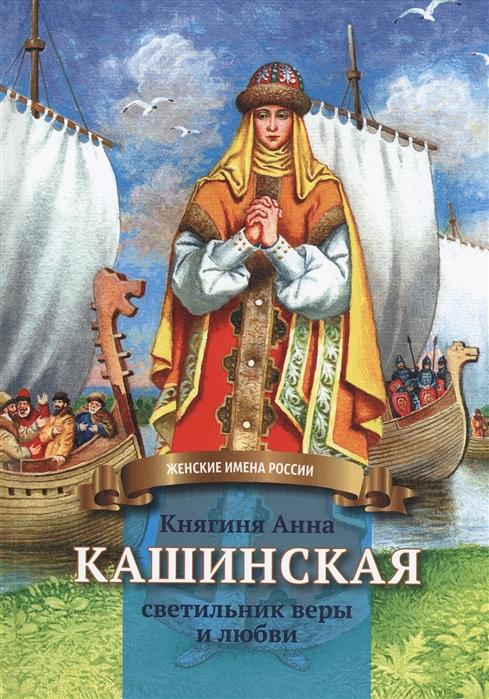 Козырева А. Княгиня Анна Кашинская - светильник веры и любви Биография в пересказе для детей